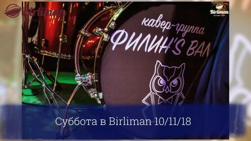 Суббота в Birliman 10.11.18