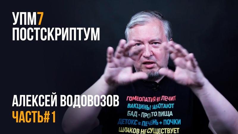 Алексей Водовозов. Постскриптум - УПМ7. Часть 1