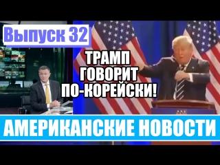 Hack News - Американские новости (выпуск 32)