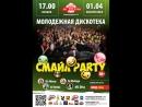 """Приглашение на """"СМАЙЛ PARTY"""" 1.04"""