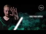 ПРЕМЬЕРА | Вадим Розман | ЧЕЛОВЕК Х
