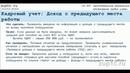 Поиск ошибок учета в 1C ЗУП 8.3. Проверка дохода с предыдущего места работы по вновь принятым
