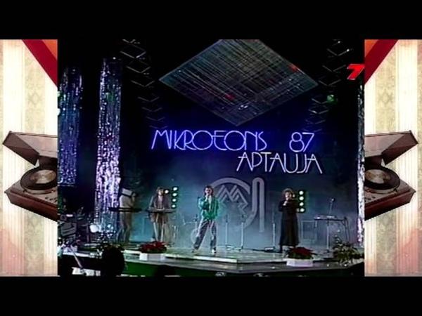 Sena Kalpu Dziesma - Mirdza Zīvere, Imants Vanzovičs OPUS (Mikrofons 1987)