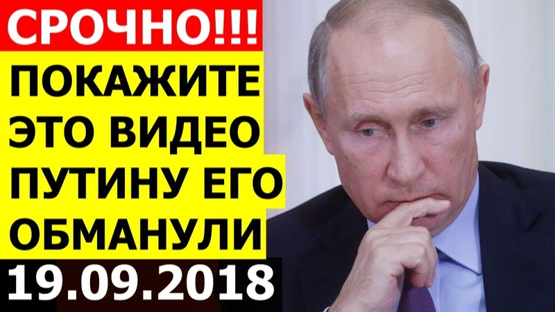 СРОЧНО..! Путин ОТМЕНИТ ПЕНСИОННУЮ РЕФОРМУ когда узнает что его ОБМАНУЛИ 19.09.2018