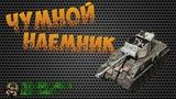World of Tanks - Plaguebringer (WoT xboxps4)
