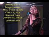 Автор-исполнитель Павлова Олеся.