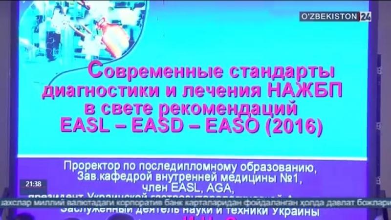 International Hotel Tashkent да Соғлиқни сақлаш вазирлиги анжумани joinchat AAAAADv7jmaa ECIP2kiTA