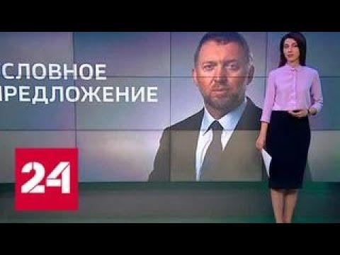 Ультиматум РусАлу США снимут санкции если Дерипаска уйдет Россия 24