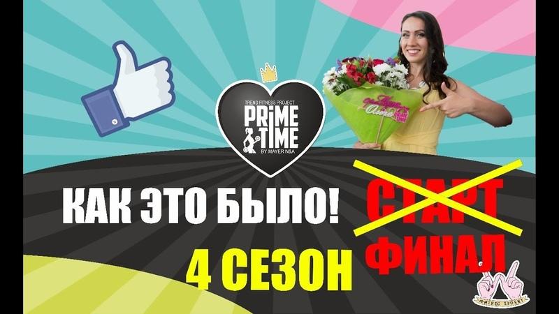 ЧЕЛЯБИНСК PRIME TIME Закрытие 4 Предновогоднего Сезона