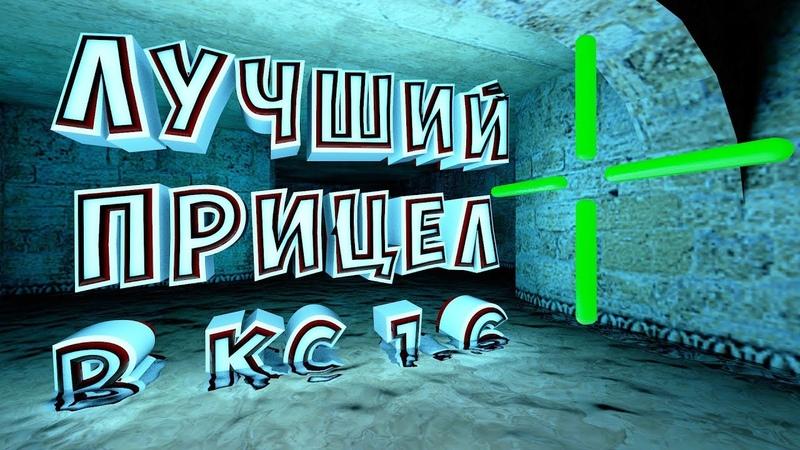 ЛУЧШИЙ ПРИЦЕЛ В КС 1 6 [2019]