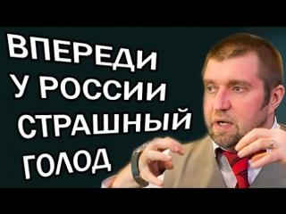 Потапенко и Грудинин - POCCИЯHE УЖE ПEPECTAЛИ ECTЬ... 11.08.2018