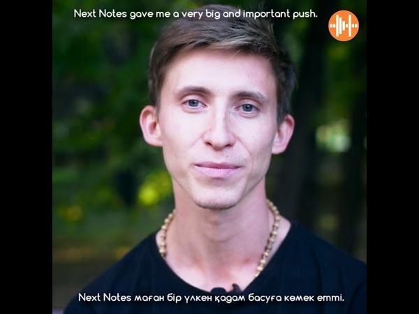 Next Notes 2017 Alumni video stories: Anton