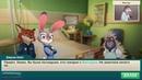 Зверополис расследование Хопс 4 детский мультик игра