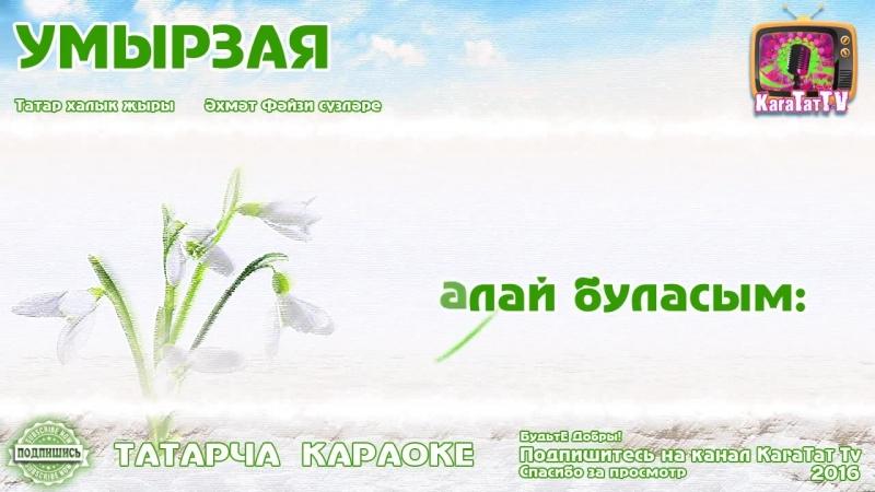 Караоке - Умырзая Татарча жырлар _ Татарская народная песня KaraTatTv