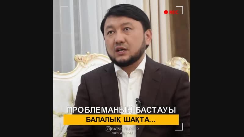 Мұхамеджан Тазабек: Жастық шақты босқа өткізбеңдер!
