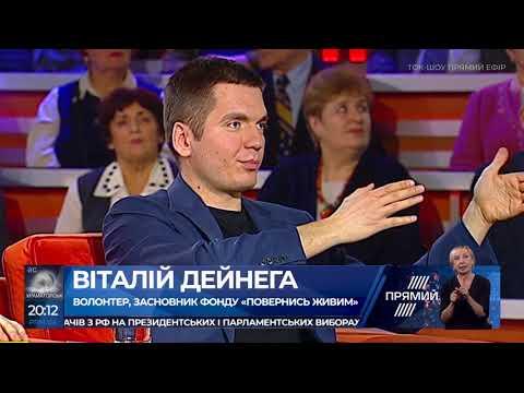 Ток шоу Прямий ефір з Миколою Вереснем та Світланою Орловською від 4 лютого 2019 року