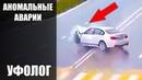 Автомобили Призраки Подборка ДТП Машины врезаются в невидимые преграды Сбой в Матрице Шок и Ужас