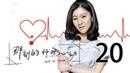 【English Sub】那刻的怦然心动 20丨Art In Love 20(主演:阚清子,胡宇威,洪尧,刘品言)【未21024