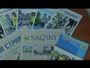 Байланыс және ақпарат қызметкерлері күніне, «Сақшы-На страже» газеттерінің 85 жылдығына арналған видеоролик