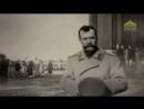 Эдуард Шакуров За Веру Царя и Отечество