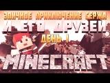 Эпичное приключение Сержа и его друзей в Minecraft День 1