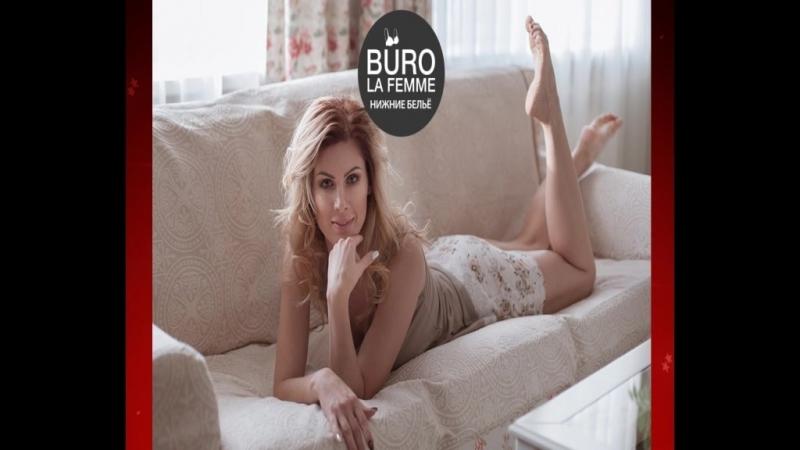 BURO LA FEMME Челябинск декабрь 2017 г.