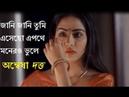 Jani Jani Tumi Esecho E pothe HD/Anwesha Dutta /জানি জানি তুমি এসেছ