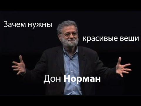 Дон Норман: Зачем нужны красивые вещи ljy yjhvfy: pfxtv ye;ys rhfcbdst dtob