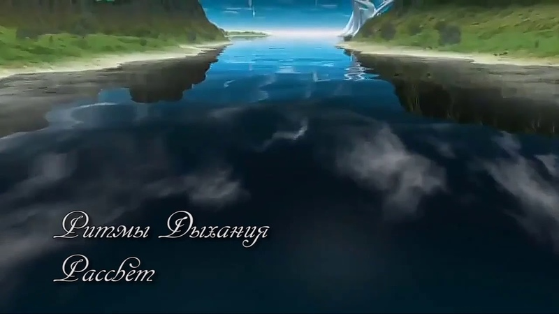 Ритмы Дыхания - Рассвет (Audio)