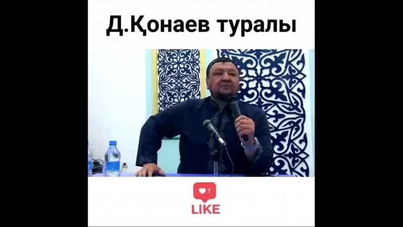 Дінмұхамед Ахметұлы Қонаев жайлы Абдуғаппар Сманов ұстаз