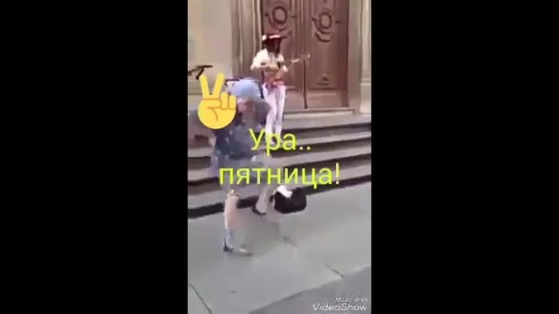 Ураа Пятница _mp4