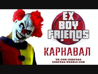 Ex-boyfriends -  карнавал - 2018