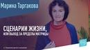 Марина Таргакова Сценарии жизни или выход за пределы матрицы