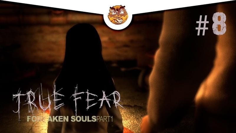 8 Прохождение игры True Fear: Forsaken Souls 🦉 Финал