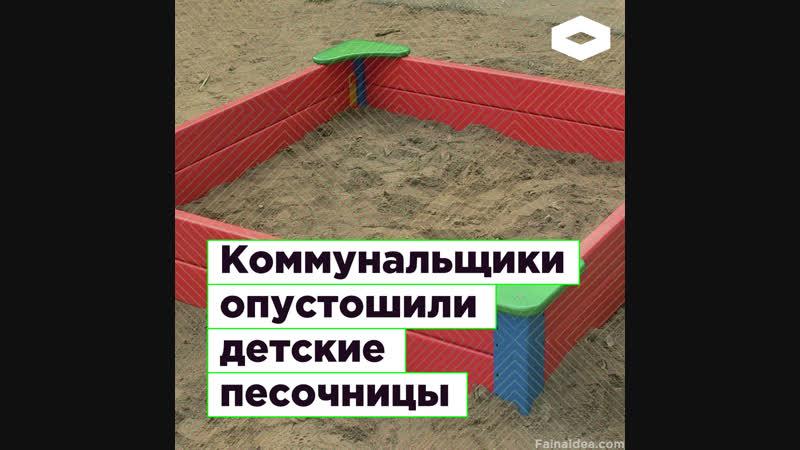 В Новосибирске коммунальщики собирают песок на зиму из песочниц | ROMB