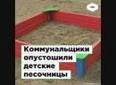 В Новосибирске коммунальщики собирают песок на зиму из песочниц ROMB