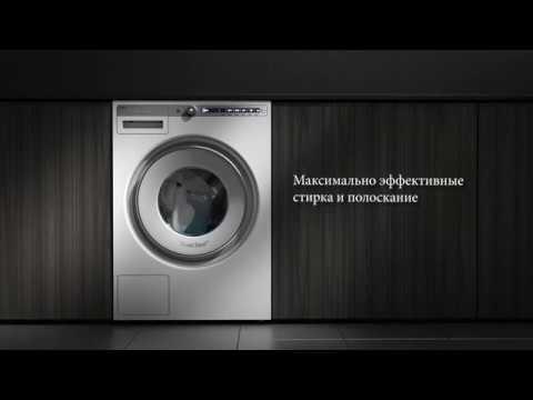 Система ASKO Pro Wash™, Asko Pro Home Laundry