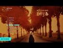 Мураками - Верь Альбом 2011 г