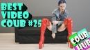 Смешные видео приколы COUB 25 Коуб Cube Сентябрь 2018 Животные Лучшие приколы CoubHUB