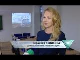 Вероника Куликова провела Думский урок для старшеклассников