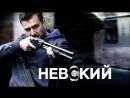 СЕРИАЛ «НЕВСКИЙ» 13 СЕРИЯ 1 сезон