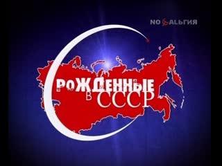 ☭☭☭ Рождённые в СССР (Лучшее) - Владимир Трошин (02.02.2008)☭☭☭