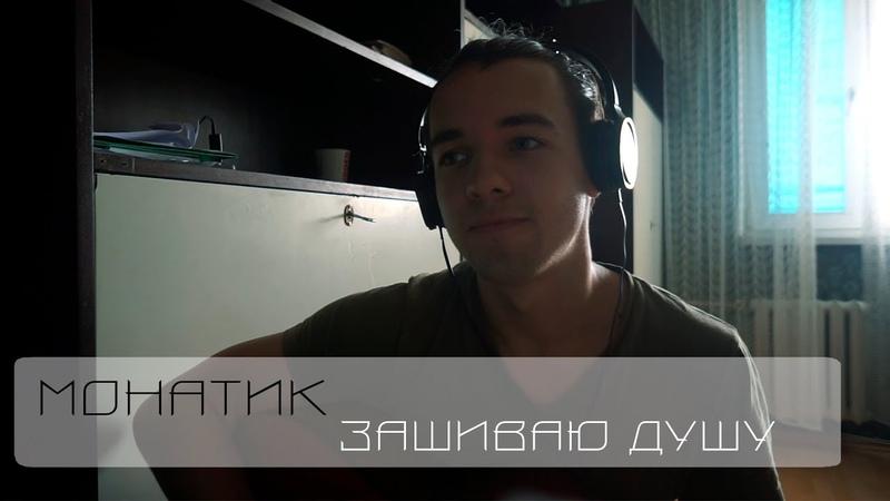МОНАТИК - ЗАШИВАЕТ ДУШУ cover