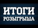 Итоги розыгрыша за 15 мая 10 Пригласительных билетов на 2 персоны 👉 vk.cc/84sth9