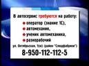 Требуется Автосервис 13 17 09 Нижнеудинск