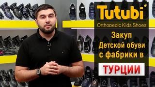 Цены на детскую обувь в Турции / Фабрика детской ортопедической обуви Tutubi