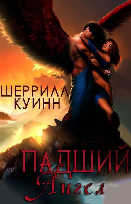 Шеррилл Куинн – Падший ангел (Дерзкие дьяволы – 2)