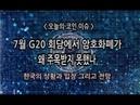 7월 G20 재무장관회의 한국은 G20에서 무얼 했을까 COIN 시장 COINBASE BITCOIN 방송 비트코인 crypto