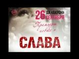 Слава в Великом Новгороде