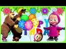 Сюрпризы - Маша и Медведь Учим животных Видео для малышей